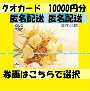 ●未使用 クオカード10000円分-