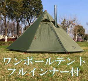 【送料無料】1-3人用 ワンポールテント タップテント フルサイズインナー付 断熱シート付属 煙突穴有 ベンチレーター有