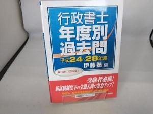 行政書士年度別過去問(平成24~28年度) 伊藤塾