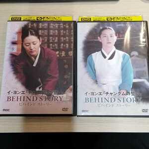 チャングムの誓い BEHINDSTORY「宮廷料理人」「女医」2枚 [DVD]