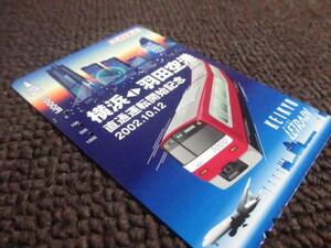 【OC01】京急 京浜急行 横浜~羽田空港 直通運転開始記念 2002.10.2 使用済みパスネット