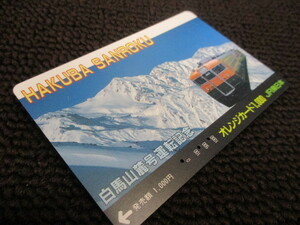 【OC07】JR東日本 白馬山麓号 運転記念 165系 使用済みオレンジカード