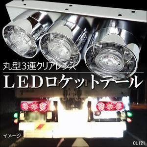 トラック用 LEDテールランプ ④ 丸型3連 43㎝ クリアレンズ 左右2個セット 小型車 中型車/11