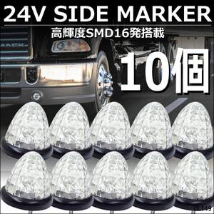 激光 バスマーカー ダイヤカットレンズ サイドマーカー 24V用 LED クリア 白 スモール/ブレーキ連動 10個組/8э