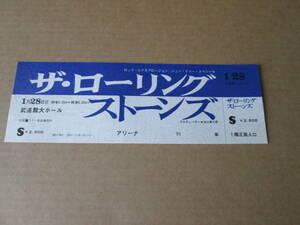 ★ローリング・ストーンズ The Rolling Stones 日本公演 チケット ★1973年