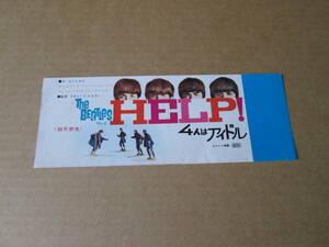 ★ ビートルズ The Beatles★ HELP ヘルプ 4人はアイドル★チケット型チラシ☆当時物
