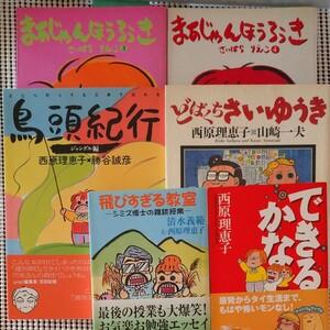 西原理恵子 まあじゃんほうろうき 他5 冊 まとめ売り 文庫本 単行本 いろいろ 漫画