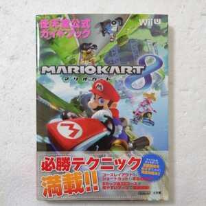 マリオカート8 任天堂公式ガイドブック 初版