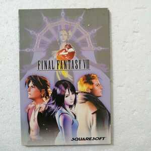 ファイナルファンタジー8 輸入盤 印刷物付 FINAL FANTASY Ⅷ PC