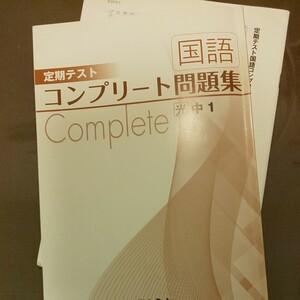 定期テスト対策 国語  問題集 中1 光村図書