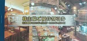 サッポロ 銀座ライオン 株主優待券 割引券 5枚