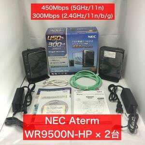 【値下げ】NEC Aterm WR9500N Wi-Fi 無線ルーター 2台セット【欠品なし】