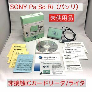 【未使用品】ソニー パソリ (SONY PaSoRi)カードリーダ/ライタ