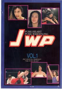 再値下:JWP 女子プロレス オフィシャルパンフレット Vol.1 キューティー鈴木、尾崎魔弓、プラム麻里子、福岡晶、斉藤澄子、デビル雅美他