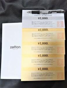 ★ゼットン zetton 株主優待券 5000円分(1000円券×5枚)★~2021年11月30日までB