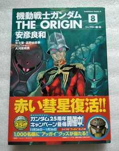 機動戦士ガンダムTHE ORIGIN 8 ジャブロー編・後 2004年11月26日初版 角川書店 252ページ ※小口経年劣化あり