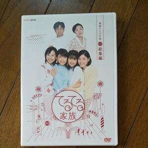 てるてる家族 総集編 DVD 錦戸亮 NHK連続テレビ小説 石原さとみ