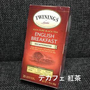 TWININGS トワイニング★デカフェ★イングリッシュブレックファスト ★紅茶