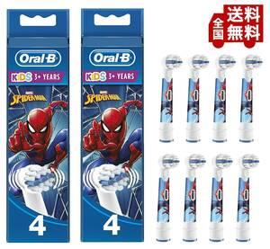 Braun(ブラウン) オーラルB 純正 8本セット SPIDER-MAN(スパイダーマン) 子供用やわらかめ 替えブラシ すみずみクリーンキッズ
