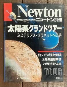 【即決】ニュートン別冊 太陽系グランドツアー/Newton/教育社/天文学・宇宙・火星