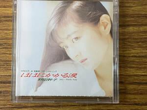 即決・ほほにかかる涙~Fairy・野田幹子・ミニ CD