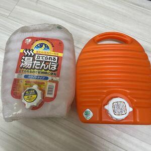 アイリスオーヤマ 立つ湯たんぽ 新品 二つ