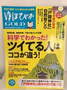 幸せなお金持ちになる本 ゆほびか GOLD/マキノ出版ムック 2015年7月 vol.27 CD付☆古本