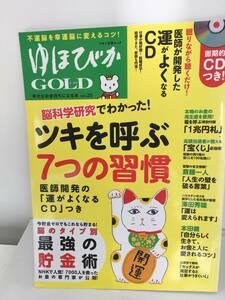 幸せなお金持ちになる本 ゆほびか GOLD/マキノ出版ムック 2013年10月 vol.20 CD付☆古本