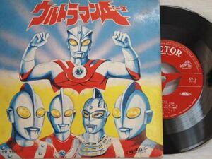 【アニメEP】「ウルトラマンエース/タックの歌」'72年 ザ・ブレッスン・フォア/ヤング・フレッシュ ジャケ傷みあり