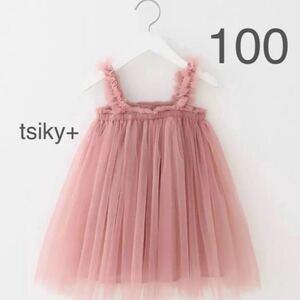 チュールワンピース くすみピンク 100 チュチュワンピース キッズドレス 発表会 結婚式 誕生日