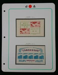 希少★日本切手★小型シート★美品 北斎100年小型シート、東京逓信展、カタログ価格8,000円