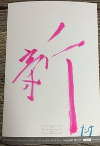 ●竹内朱莉 直筆サイン・メッセージ入りポストカード 「新」 アンジュルム スマイレージ ハロプロ 送料198円追跡有