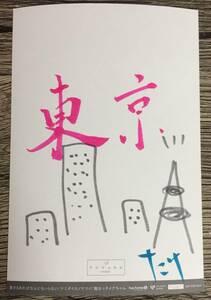 ●竹内朱莉 直筆サイン・メッセージ入りポストカード 「東京」 アンジュルム スマイレージ ハロプロ 送料198円追跡有