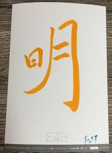 ●竹内朱莉 直筆サイン・メッセージ入りポストカード 「明」 アンジュルム スマイレージ ハロプロ 送料198円追跡有