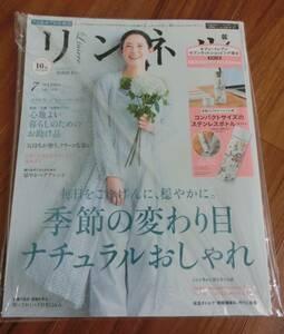 即決!新品 リンネル2020年7月号増刊  雑誌のみ  本誌のみ 未読 付録なし 浜島直子