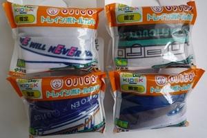 ペットボトルおまけ☆ペットボトルカバー NewDays KIOSK 限定 OJICOトレインボトルカバー全4種