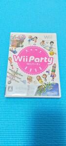 Wiiパーティ