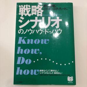 戦略シナリオのノウハウドゥハウ/野口吉昭 編 HRインスティテュート 著/PHP研究所