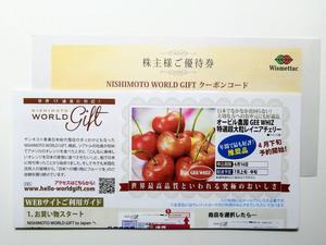西本 Wismettac 株主優待 ワールドギフト クーポンコード 3000円分 【コード通知のみ】 カタログギフト
