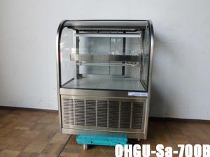 中古厨房 業務用 大穂 冷蔵ショーケース ケーキケース デリカケース OHGU-Sa-700B 76L 8℃~15℃ 後引戸 対面 照明付 W700×D500×H950mm