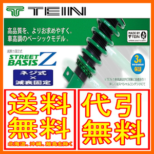 TEIN テイン 車高調 ストリートベイシスZ BASIS Z インプレッサ 4WD 2000 WRX-STi(A/B/C/D) GDB GSS54-81SS2