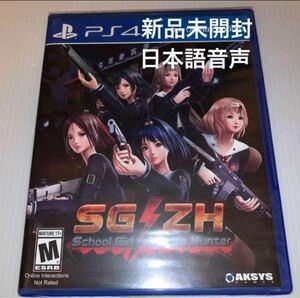 School girl Zombie Hunter ps4 ソフト★北米版