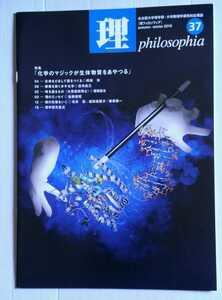 名古屋大学理学部・大学院理学研究科広報誌 理フィロソフィア 37 2019年発行 ※特集「化学のマジックが生体物質をあやつる」