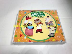 CD NHK おかあさんといっしょ 2枚組 全40曲 1991