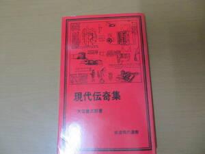 現代伝奇集 大江健三郎 岩波現代新書