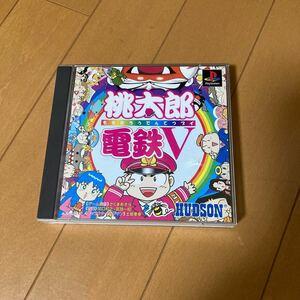 ) 桃太郎電鉄V (ブイ)