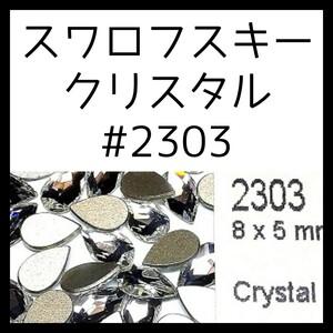 2303クリスタル正規スワロフスキー