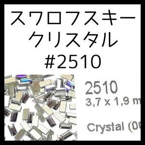 2510クリスタル正規スワロフスキー