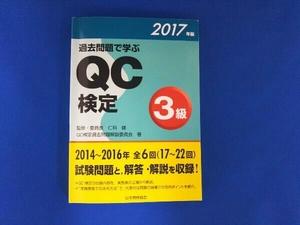 過去問題で学ぶQC検定3級(2017年版) 仁科健