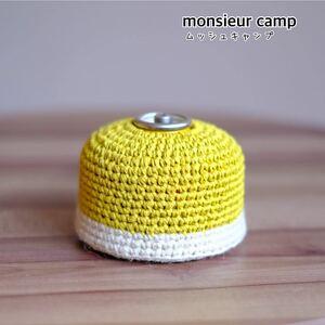ガス缶カバー 黄